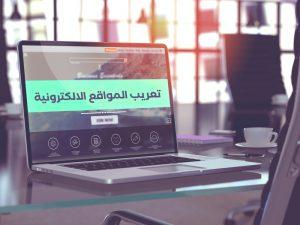 تعريب المواقع الالكترونية