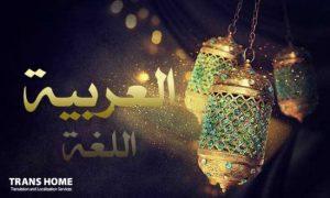 Arabic-translation-localization-services-egypt-e1523540324429