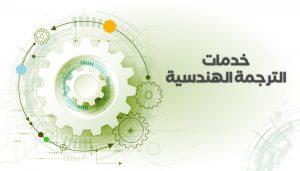 خدمات الترجمة الهندسية